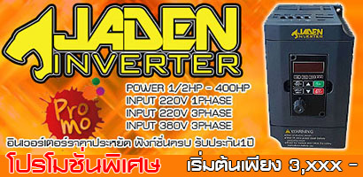inverter-jaden