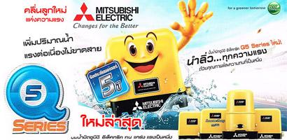 ปั๊มน้ำ-mitsubishi-q5-series