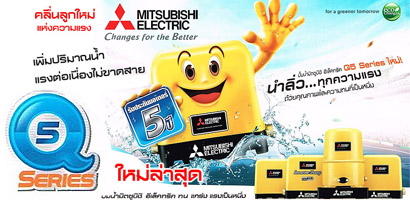 �������-mitsubishi-q5-series
