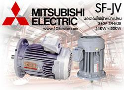 มอเตอร์ไฟฟ้า-mitsubishi